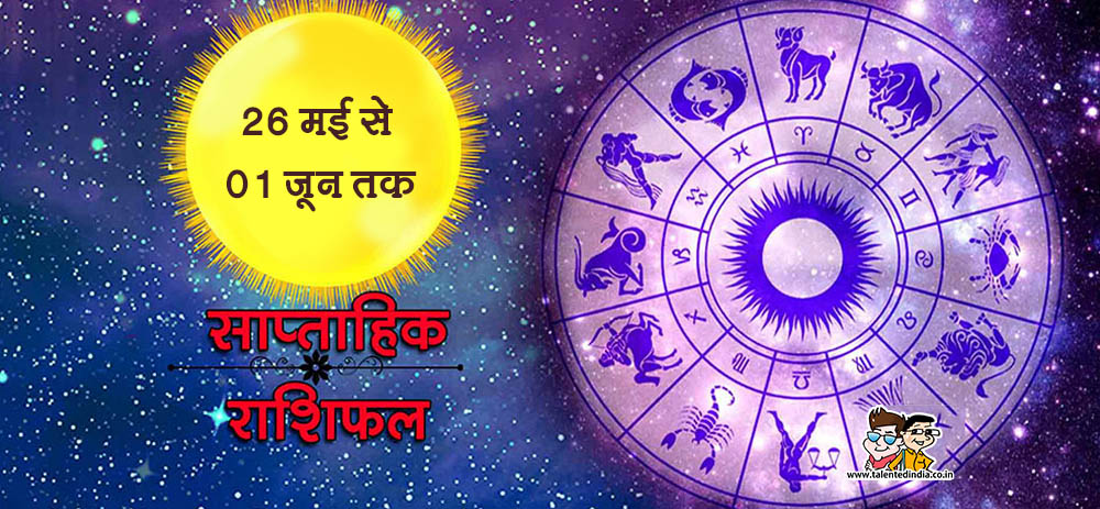 Weekly Horoscope 26 May To 1 June 2019