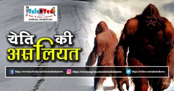 Mysterious Footprints Found In Himalayas | Army Claims Sighted Footprints Of Yeti