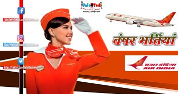 Air India Recruitment 2019 Official Notification | Air India Jobs for engineers