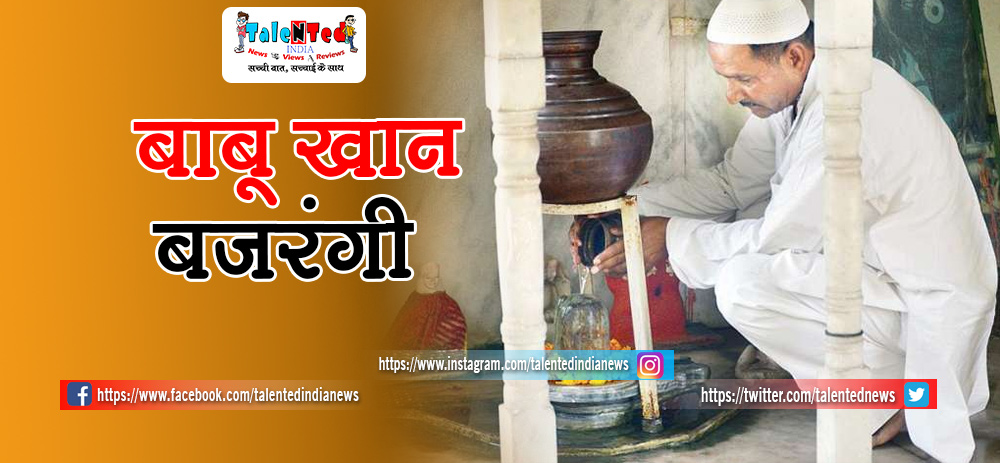 Muslim Person Reads Ramayan In Temple After Namaz In Aligarh