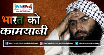 Masood Azhar Declared International Terrorist