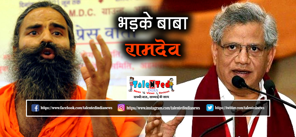 BABA Ramdev Reaction On Sitaram Yechury Statement | Lok Sabha Election 2019