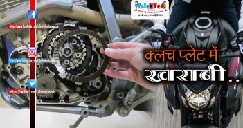 How To Maintain Bike Clutch Plate For Long Life | Bike Care Tips In Hindi