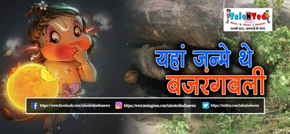 Hanuman Birthplace Of Hanuman Ji In Jharkhand, Cave Of India