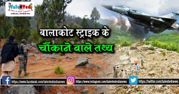 170 Jaish-e-Mohammed Terrorists Killed In Balakot Air Strikes