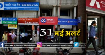 Keep Minimum Amount In SBI Bank Account | Business News In Hindi