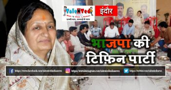 BJP Tiffin Party In Indore   Indore Politics News   Indore Today News