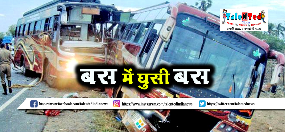 Two People Died Dhar Road Accident And 12 people injured