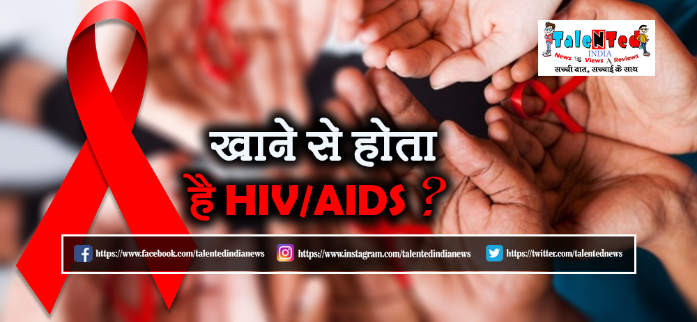 HIV Aids Transmitted Through Food | Latest Health News | HIV Symptoms