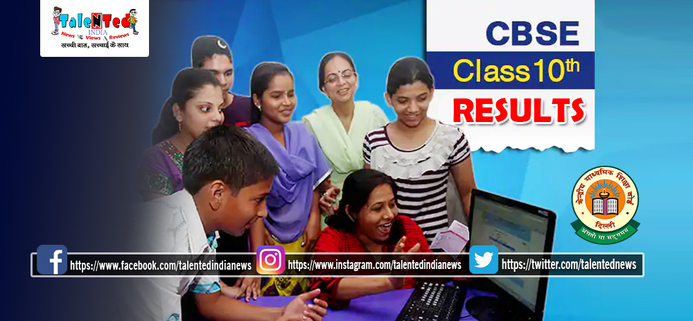 CBSE 10th Result 2019 Live Online Updates Hindi | cbseresults.nic.in | cbse.nic.in |