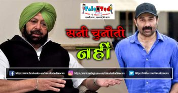 CM Amarinder Singh Attacks On Sunny Deol | Lok Sabha Election 2019