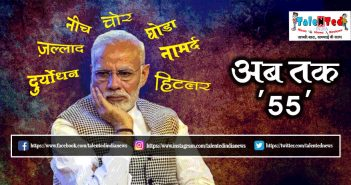 List Of Abuse For PM Narendra Modi | Rahul Gandhi | Congress | BJP
