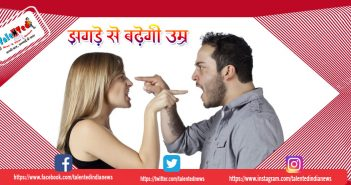 Couples Who Fight Live Longer | Relationship Tips In Hindi | Sex Tips Hindi