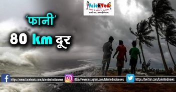 Cyclone Fani Will Hit Odisha Coast