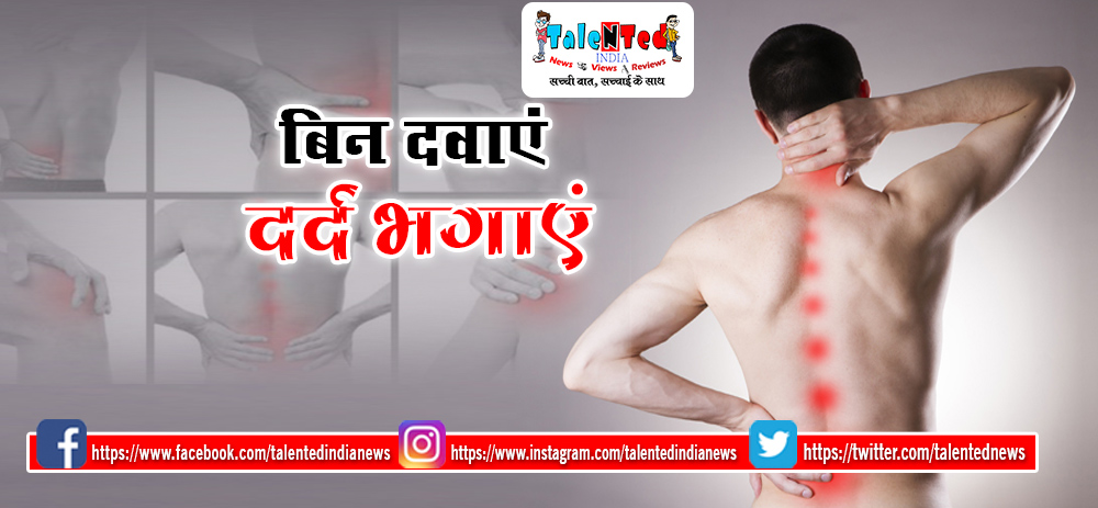 Get Rid Of Body Pain