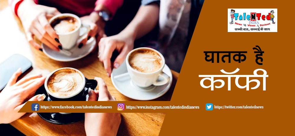 Side Effects Of Drinking Too Much Coffee | Coffee Disadvantage In Hindi