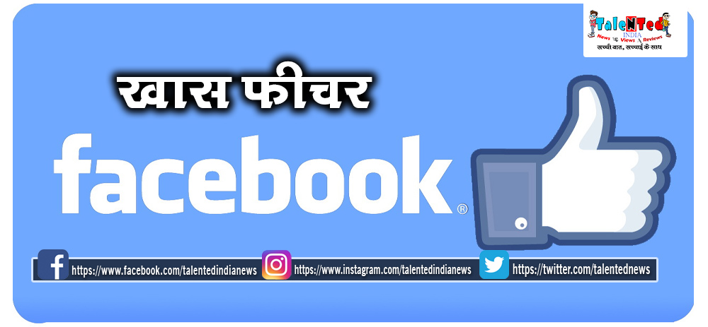 Facebook Best Friends Will Be In Top | Facebook News Feed New Feature