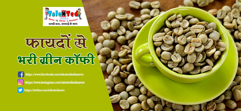 Green Coffee Benefits In Hindi | Weight Loss Tips | Health Tips In Hindi