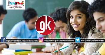 Patwari Exam Gk Question In Hindi 2019 | General Knowledge | GK QUIZ 2019