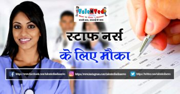 Health Family Welfare Department Recruitment 2019 Official Notification Free