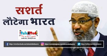 Zakir Naik Ready To Return India | Current News In Hindi | Hindi News Live