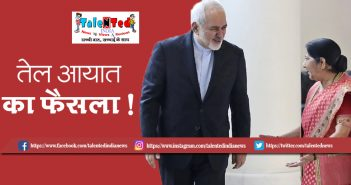 Oil Purchase Decision From Iran After Polls Says India | Talented India