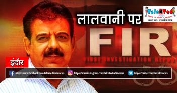 FIR On Shankar Lalwani For Violating Code Of Conduct | Indore News