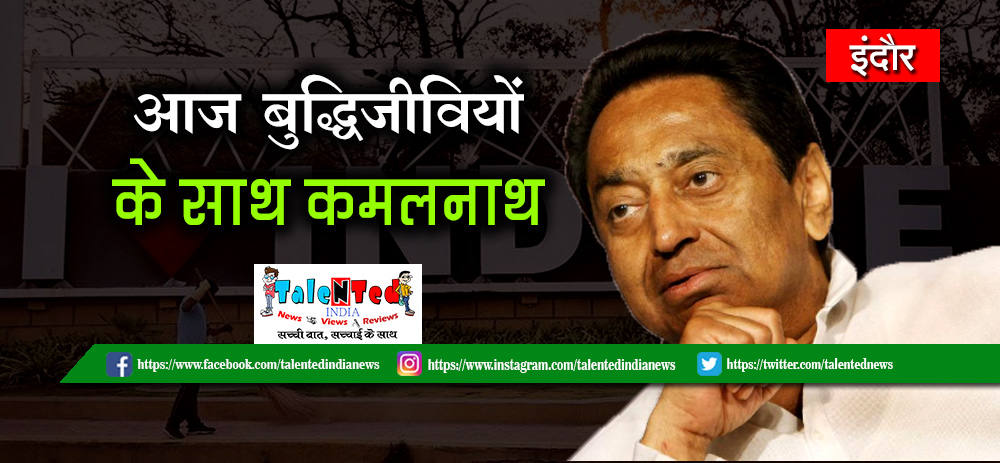 Kamal Nath will meet with Doctors,CAs,Businessmen & ask what they want