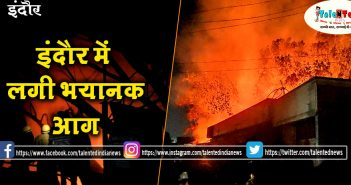 Fire In Indore GNT Market | Indore Accident News | Indore Crime News