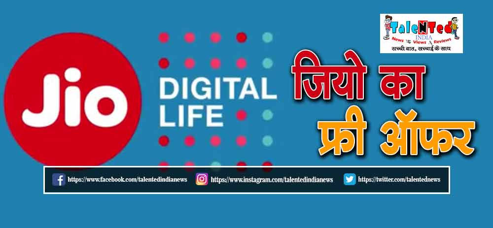 What are the current Jio Prepaid Recharge Plans | Jio Free Prime Paln