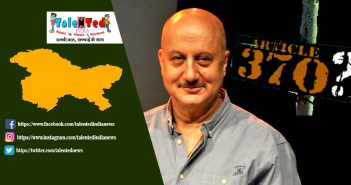 Anupam Kher Demand For Article 370 Removal | Bollywood News In Hindi