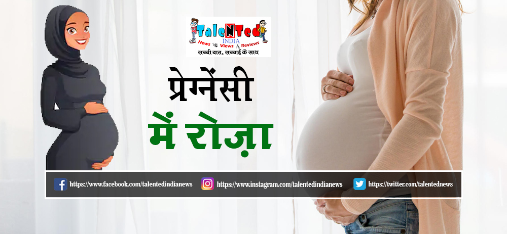 Keeping Roza During Pregnancy Tips | Health Tips For Women In Hindu