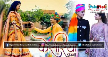 Kesariya Banna dudeli rajasthani folk song | Bollywood News in Hindi