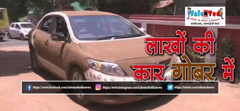 Ahmedabad Woman Covers Car With Cow Dung | Gujarat News In Hindi