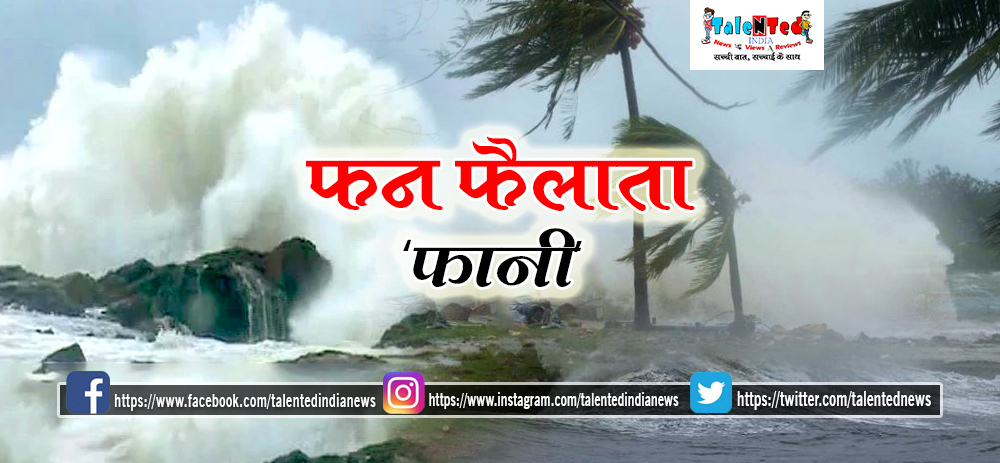 Cyclone Fani Live Updates