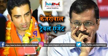 Gautam Gambhir Said CM Arvind Kejriwal Become Travel Agent | News Headlines
