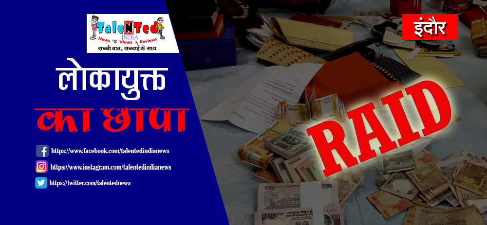 Indore Lokayukt Raid At Commercial Tax Officer Komal Bali House