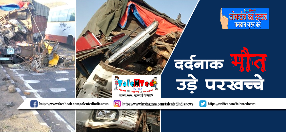 4 People Died In Dhar Road Accident | MP Lok Sabha Election 2019 Live