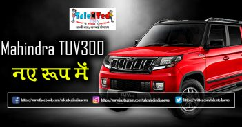 2019 Mahindra TUV300 Facelift India Price, Review, Specification, Mileage, Images