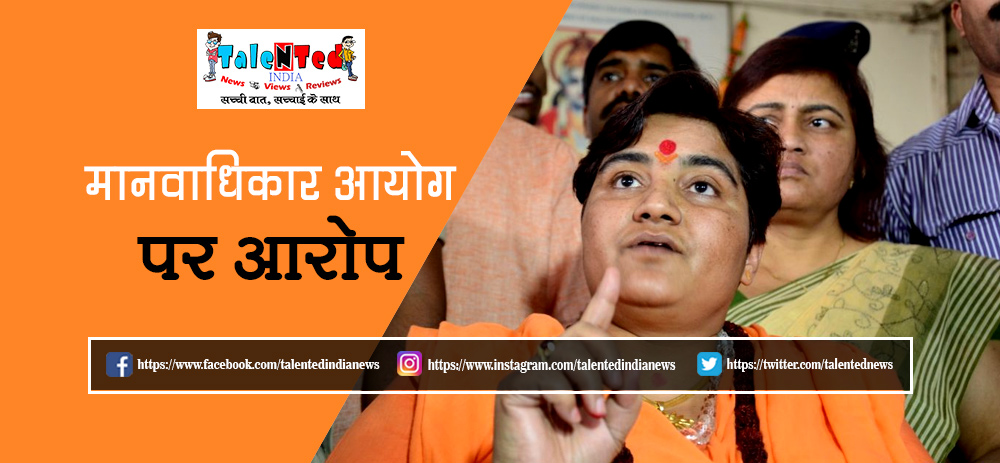 Pragya Singh Thakur Accused Human Rights Commission And Women Commission