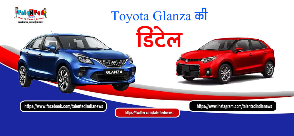 Toyota Glanza Price In India, Review, Specification, Feature, Images, Color
