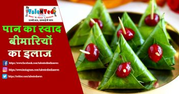 Health Benefits Of Chewing Paan | Medicinal Benefits Of Betel Leaf