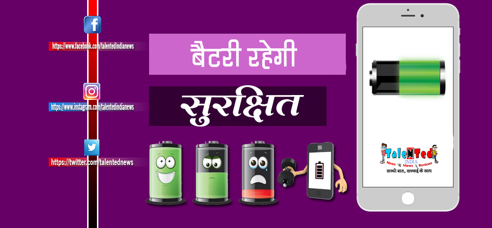 Battery User Safety Precautions