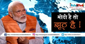 Irony On PM Narendra Modi News Nation Interview In Hindi