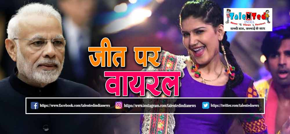 Sapna Chaudhary Campaigned For BJP