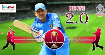 MS Dhoni Century In World Cup 2019 Warm Up Match vs Bangladesh