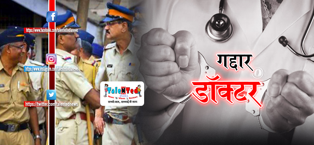 Doctor Arrested For Posting Anti-Hindu