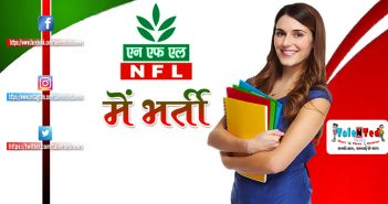 NFL Management Trainee Recruitment 2019 Official Notification