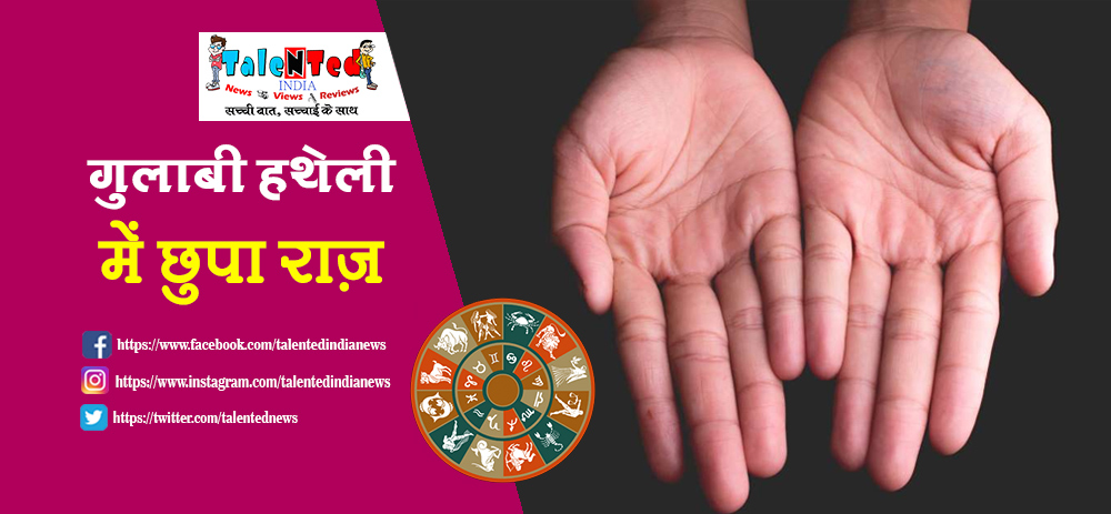 Palmistry Know Your Future By Palm Colour | Today Horoscope | Rashifal