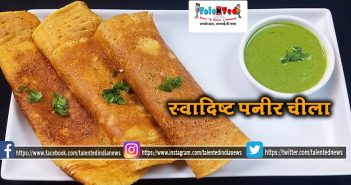 Download Full HD Paneer Chilla Recipe Video In Hindi By Nisha madhulika